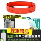 經典款-FlipBelt 飛力跑運動收納腰帶(可收納phone 12 pro max)(螢光橘)贈專用水壺+口罩收納夾