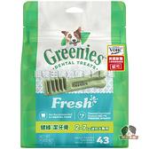 【寵物王國】Greenies健綠(薄荷)潔牙骨(12oz/340g)(迷你2-7kg)-43支入