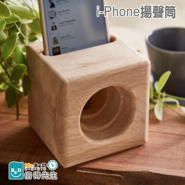 【Mr.BeD倍得先生】北歐實木 i-Phone揚聲筒(木製擴音器/原木揚聲器/手機擴音器/行動隨身擴音器)