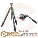 ◎相機專家◎ 優惠促銷 Gitzo GT3542L + 曼富圖 MVH502AH 碳纖腳架雲台組 加長版 3號腳 公司貨