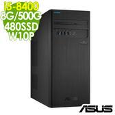 【現貨】ASUS D340MC i5-8400/8G/500G+480SSD/W10P 商用電腦