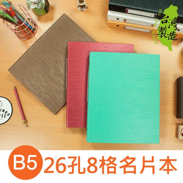 珠友RI-61808 B5/18K 26孔8格名片本/240名-水波紋