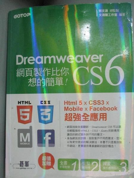 【書寶二手書T3/電腦_EBX】Dreamweaver CS6 網頁製作比你想的簡單_鄧文淵