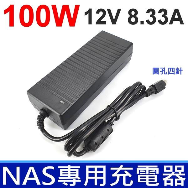 NAS專用 100W 12V 8.33A 原廠規格 變壓器 充電器 QNAP Q-NAP 威聯通 Synology 群暉 DS410 DS415+