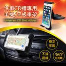 [哈GAME族]免運費●附贈三組加厚片●aibo GH087 汽車CD槽 手機/平板兩用車架 適用11cm-17cm行動裝置