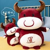 牛年吉祥物公仔毛絨玩具牛牛抱枕玩偶可愛生肖牛娃娃【愛物及屋】