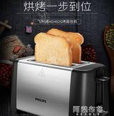 麵包機 Philips/飛利浦 HD4826多士爐早餐機家用烤面包機2片全自動吐司機 mks阿薩布魯