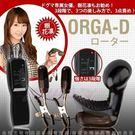 跳蛋 情趣用品 ♥日本EXE-ORGA-D樹花凛也強力推薦跳蛋+乳頭夾+G點調情套雙控3段激情震動器