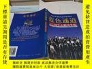 二手書博民逛書店罕見藍色通道-16個人到16個億Y237289 中國經濟出版社 出版1998