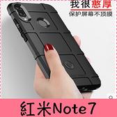 【萌萌噠】Xiaomi 紅米Note7 / 紅米7 新款護盾鎧甲保護殼 全包防摔氣囊磨砂軟殼 手機殼 手機套