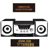 【南紡購物中心】CORAL DVM328 經濟型床頭音響
