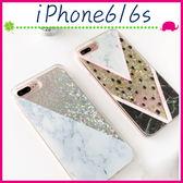 Apple iPhone6/6s 4.7吋 Plus 5.5吋 大理石背蓋 混拼手機套 流沙閃粉保護套 全包邊手機殼 個性保護殼