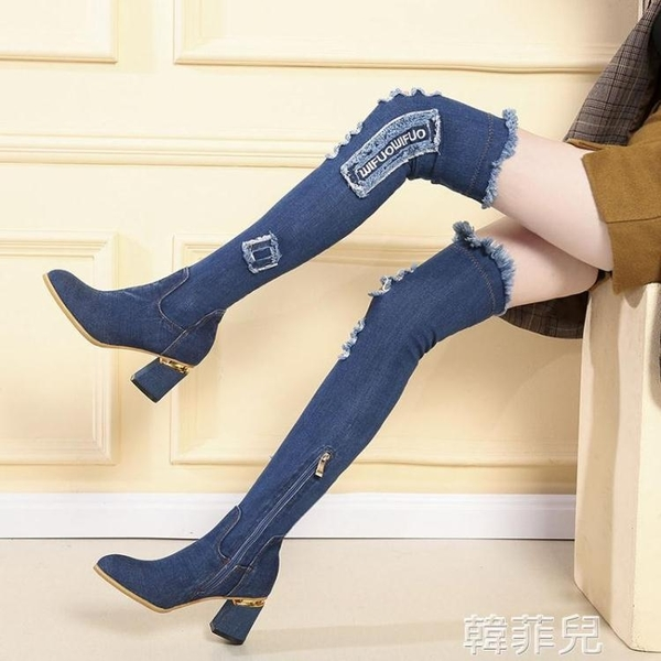 膝上靴 牛仔布彈力靴女百搭網紅瘦瘦靴韓版秋冬高筒靴粗跟高跟過膝長靴子 韓菲兒