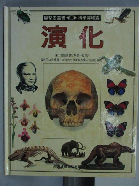 【書寶二手書T2/少年童書_YHV】目擊者叢書-演化