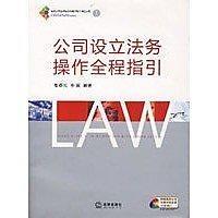 簡體書-十日到貨 R3YY【公司設立法務操作全程指引(附盤)】 9787503674242 法律出版社 作者:作