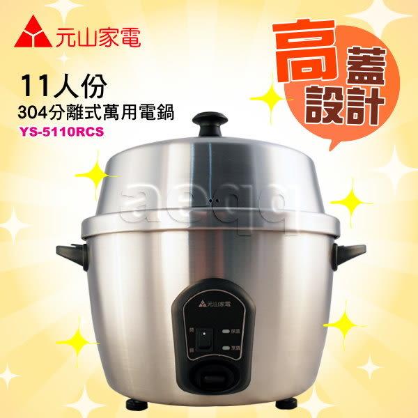 豬頭電器(^OO^) - 元山牌 304不銹鋼分離式萬用電鍋【YS-5110RCS】