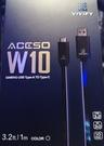 【名展音響】 VIVIFY Aceso W10 電競RGB 紅光USB 3.0 Type-C 轉 Type-A 快充傳輸線 1米