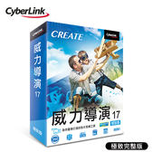 【Cyberlink 訊連科技】威力導演 17 (極致完整版)