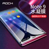 ROCK 三星 Galaxy Note9 水凝膜 軟膜 曲面 防摔防刮 螢幕保護貼 保護膜 防摔 自動修復