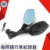 利器五金 後照鏡行車紀錄器 摩托車雙錄 行車記錄儀騎行 機車後視鏡 防水雙鏡頭記錄器 MR720P