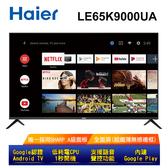 送基本安裝+hii雙向線上口譯機【Haier 海爾】65吋無感邊框4K HDR 真Android 連網聲控電視 LE65K9000UA