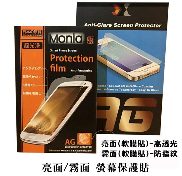 『螢幕保護貼(軟膜貼)』SONY Xperia XA1 XA1 Ultra XA1 Plus  亮面-高透光 霧面-防指紋 保護膜
