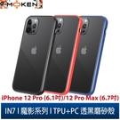【默肯國際】IN7 魔影系列 iPhone 12 Pro/12 Pro Max 透黑色磨砂款TPU+PC背板 防摔保護殼