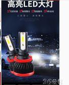 車載LED燈 汽車大燈led超亮h1h7H4遠近一體遠近光燈泡激光9005改裝強光霧燈 3C公社