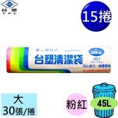 【南紡購物中心】台塑 實心清潔袋 垃圾袋 (大) (45L) (65*75cm)(箱購 15入)