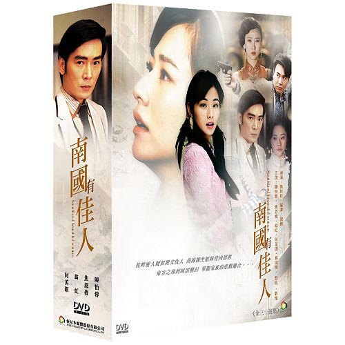 南國有佳人 DVD ( 陳怡蓉/焦恩俊/何美鈿/翁虹/何美細/鄔靖靖/劉燦/鮑大志 )
