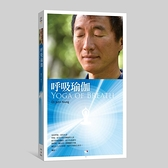 呼吸瑜伽/楊定一 (2CD+1書)