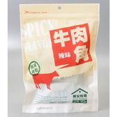 金門【喬安牧場】辣味牛肉角 180g(賞味期限:2019.09.05)