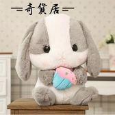 可愛長耳兔毛絨玩具兔寶寶公仔小白兔子玩偶抱枕布娃娃生日禮物女