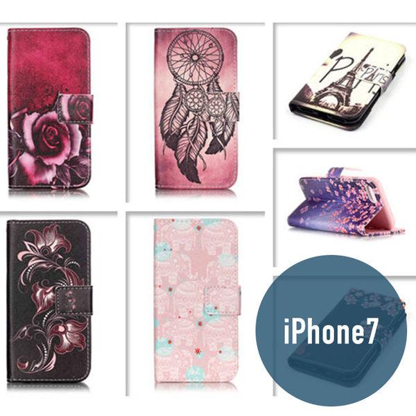 Apple iPhone 7 彩繪皮套 側翻皮套 支架 插卡 保護套 手機套 手機殼 保護殼 皮套