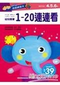幼兒遊戲練習本 1~20連連看