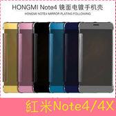 【萌萌噠】Xiaomi 小米 紅米Note 4/4X 半透鏡面保護套 防刮側翻皮套 免翻蓋接聽 原裝同款 手機殼