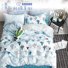 Artis - 100%純棉-清新E系列-【合版EC】加大床包/被套四件組