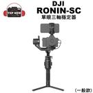 DJI 大疆 Ronin-SC 標準版 ...