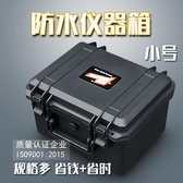 2519小號安全箱儀器保護箱防水防潮抗摔耐磨塑料工具箱手提式 【快速出貨】YYJ