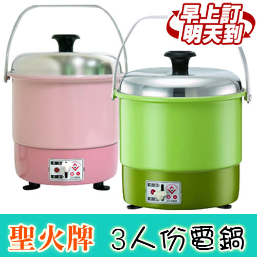 台灣製 聖火牌 3人份小電鍋 (單台) CY-280 (煮飯 燉湯.清蒸 煮粥 推薦)