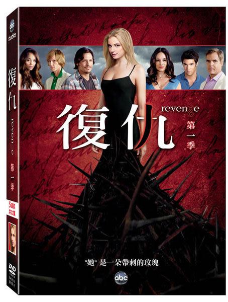 復仇 第1季 DVD  歐美影集 (音樂影片購)