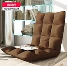 懶人沙發榻榻米坐墊單人折疊椅床上靠背椅飄窗椅懶人沙發椅8(主圖款咖啡色78*40*10CM)