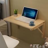 壁掛桌 家用小戶型墻邊壁掛墻掛折疊餐桌書桌懸掛式簡易筆記本電腦墻桌子 DF玫瑰女孩