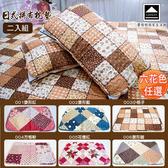 【LASSLEY】日式拼布- 枕墊│枕片-二入組合(六種花色任選)005花樣紅