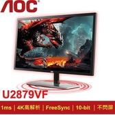 AOC 28吋4K高解析電競螢幕( U2879VF)