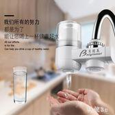 水龍頭過濾器嘴家用廚房自來水凈水機濾水器濾芯凈水器 js4223『科炫3C』