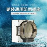 86型通用暗裝 戶外防水插座防暴雨五孔插座室外多功能開關防雨盒 卡卡西