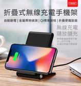 3C便利店 L100 折疊式無線充電手機架 輕薄便攜小巧型 ※附贈100cm充電線