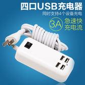 88柑仔店~4口USB多用多口USB充電插頭蘋果三星小米平板充電器4USB快充