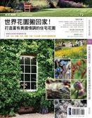 花草遊戲NO72世界花園搬回家!打造富有異國情調的住宅花園